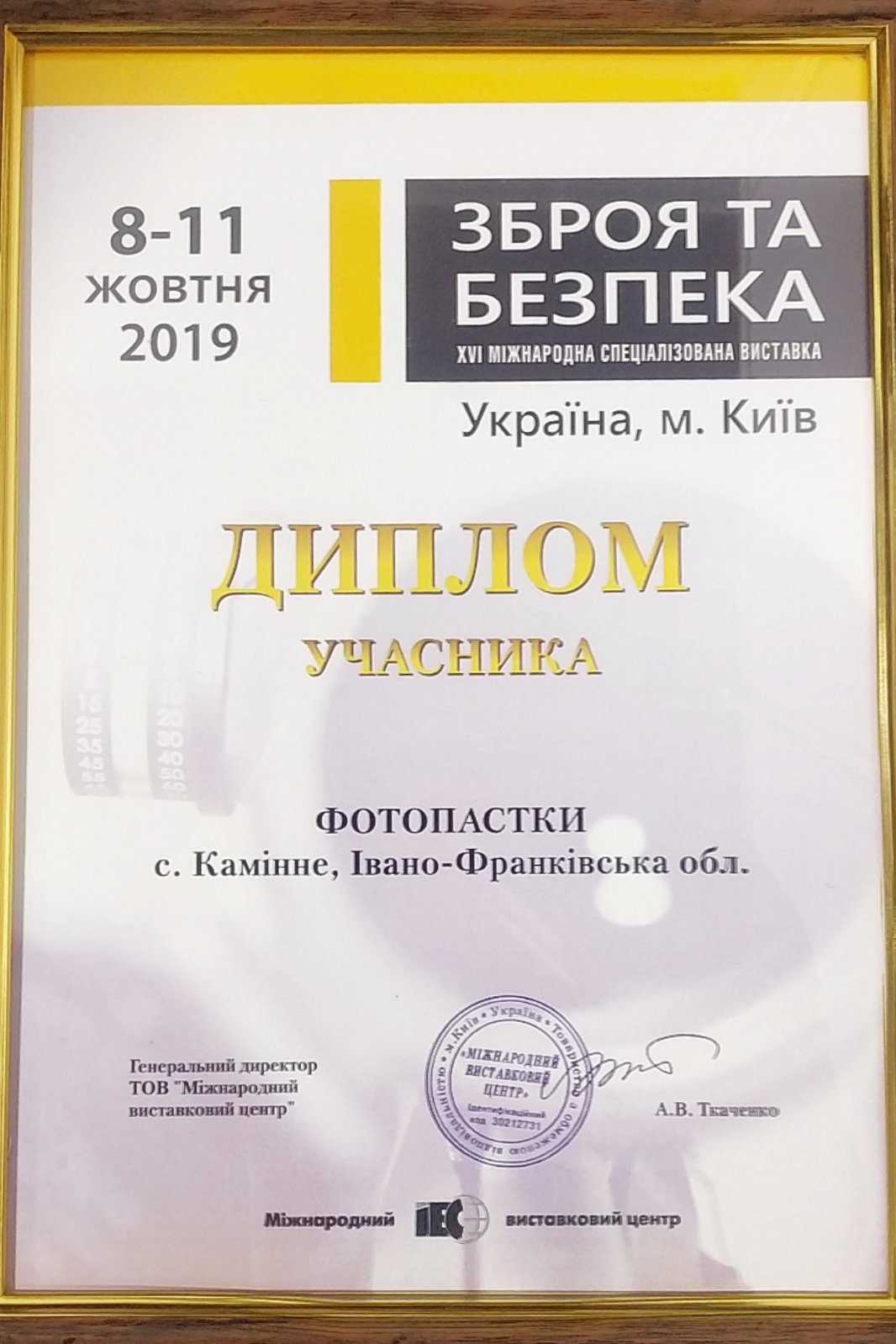 Диплом учасника в міжнародній спеціалізованій виставці «Зброя та безпека‑2019»